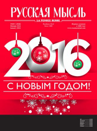 Russian Mind Le Pensee Russe 1/2016