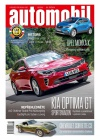Automobil revue 11/2016