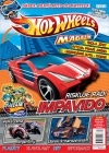Hot Wheels 5/2016