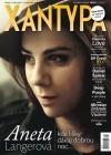 Xantypa 4/2016