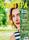 Xantypa 7-8/2016