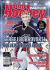 Pro Hockey 3/2017