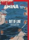 News China 1/2016
