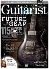 Guitarist 3/2017