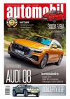 Automobil revue 9/2018