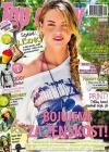 Top dívky 4/2012
