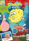 Spongebob 2/2013